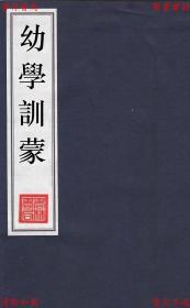 【复印件】幼学训蒙(三字经 训蒙百家姓 训蒙千字文 声律启蒙 绘图千家诗注释)-影印古本