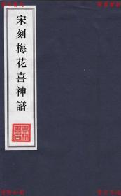 【复印件】宋刻梅花喜神谱-(宋)宋伯仁编绘-上图藏宋刻本