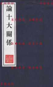 【复印件】论十大关系-毛泽东著-1976年人民出版社刊本