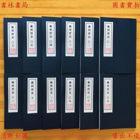 【复印件】衢州府志-(清)杨廷望纂修-清光绪八年重刊康熙纂修本