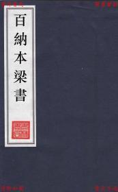 【复印件】百纳本梁书-(唐)姚思廉撰-民国涵芬楼影印宋蜀大字本