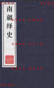 【复印件】南疆绎史-(清)李瑶纂-清道光城南草堂刻本