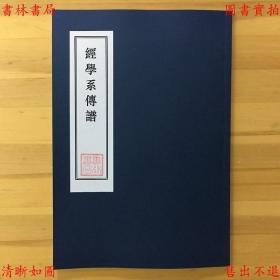 【复印件】经学系传谱-(清)赵灿著-青海少数民族古籍丛书-排印本