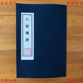 【复印件】六祖坛经-惠能-民国大法轮书店刊本