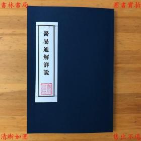 【复印件】医易通解详说-(清)唐宗海撰-清瀛州书屋刻本-书林中医古籍之一