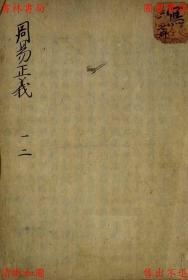 【复印件】周易正义十四卷-(唐)孔颖达正义-彩色影印日本藏旧钞本