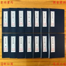 【复印件】赤水玄珠30卷合装为14册一套全-(明)孙一奎撰-汲古阁书局刻本