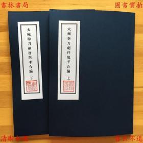 【复印件】太极拳刀剑杆散手合编-陈炎林-繁体排印本