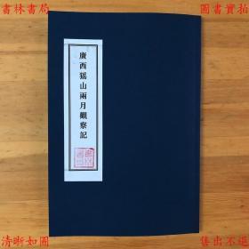【复印件】广西猺山两月观察记-(民)任国荣著-民国铅印本