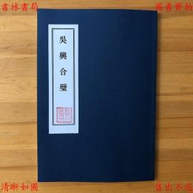 【复印件】吴兴合璧四卷一套全-(清)陈文煜撰-清乾隆五十二年钞本
