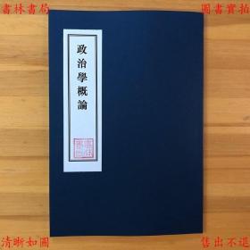 【复印件】政治学概论-(民)秦明著-民国上海南强书局刊本