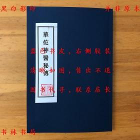 【复印件】华佗神医秘传-(汉)华陀撰-民国古书保存会石印本