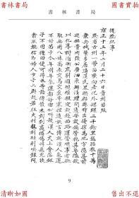【复印件】南征日记又名援黔纪事-撰者不详-清手稿本