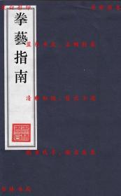 【复印件】拳艺指南-(民)朱鸿寿著-民国中华书局刊本