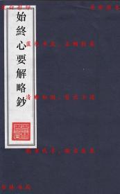 【复印件】始终心要解略钞-(民)范古农著-民国佛学书局铅印本