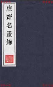 【复印件】虚斋名画录16卷续录4卷补遗1卷-庞元济-宣统及民国庞氏刻本缩印本