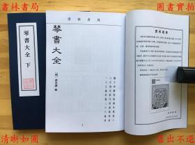 【复印件】琴书大全22卷全-(明)蒋克谦-明万历十八年刻本缩印本