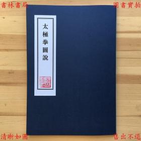 【复印件】太极拳图说-金倜庵著-1933武侠社刊本