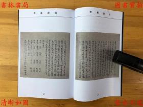 【复印件】周易类编-撰者不详-彩色影印越南国家图书馆藏旧抄本