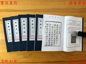 【复印件】掖县志-(清)张思勉修 于始瞻纂-清乾隆二十三年刻本