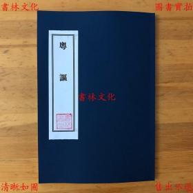 【复印件】粤讴-(清)拓子庸撰-清道光刻本