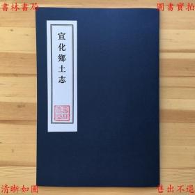 【复印件】宣化乡土志-(清)陈坦纂修-清康熙五十年抄本