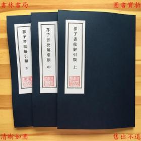 【复印件】孙子书校解引类-(明)赵本学著-民国中华书局刊本
