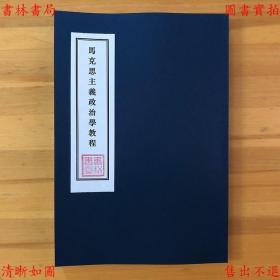 【复印件】马克思主义政治学教程-(民)傅宇芳著-民国上海长城书店刊本