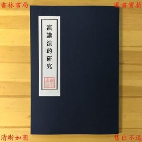 【复印件】演讲法的研究-李寓一编-民国现代书局排印本