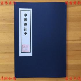 【复印件】中国宪法史-汪煌辉编-1931年世界书局刊本