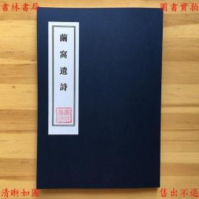 【复印件】茧窝遗诗-(清)张印撰-民国铅印本