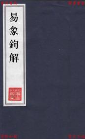 【复印件】易象钩解四卷-(明)陈士元撰-嘉靖三十年序刊本