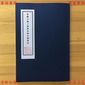 【复印件】帝国主义工业资本与中国农民-陈翰竹著 陈绛译-排印本
