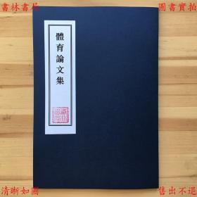 【复印件】体育论文集-薛学海著-1948年东南出版社刊本