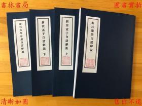 【复印件】新注四书白话解说全四种-(民)江希张-民国上海书业公所石印本