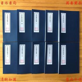 【复印件】玉准轮科辑要二十七卷一套全-(民)北京同善总社-民国北京天华馆排印本