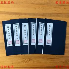 【复印件】解文毅公集-(明)解縉撰-清乾隆刻本