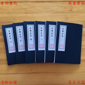 【复印件】登坛必究40卷全套-(明)王鸣鹤撰-清刻本缩印本