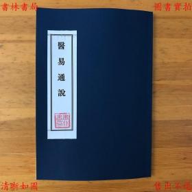【复印件】医易通说-(清)唐宗海撰-清光绪辛丑年刻本-书林中医古籍之一