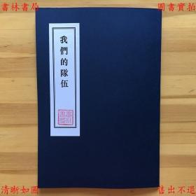 【复印件】我们的队伍-中华民族解放先锋队总队-1937年排印本