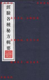 【复印件】经验各种秘方辑要-(清)王松堂编辑-民国铅印本