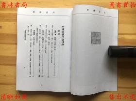 【复印件】中国婚姻法论-胡长清编著-法律评论社丛书-民国法律评论社刊本