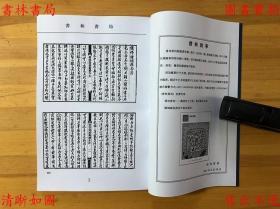 【复印件】光绪增修诸城县续志-(清)刘嘉树修-清刻本缩印本