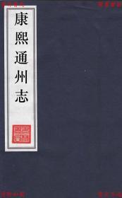 【复印件】康熙通州志-(清)吴存礼等编纂-清康熙刻本缩印本