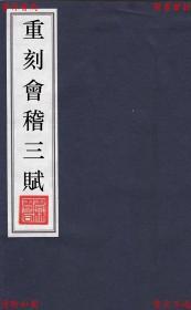 【复印件】重刻会稽三赋-王十朋 南逢吉-明朱启元校刊本