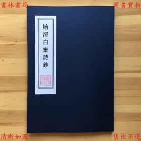 【复印件】贻清白斋诗钞-杨鼎昌著-民国二十四年铅印本