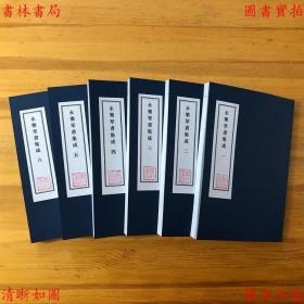 【复印件】永乐琴书集成-明成祖敕撰-明内府写本