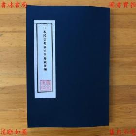 【复印件】日本民法要义第四卷亲族编-梅谦次郎-民国商务印书馆刊本