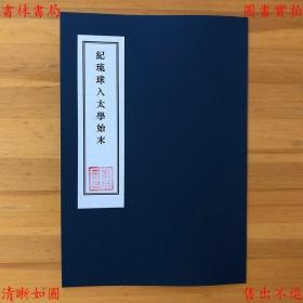 【复印件】纪琉球入太学始末一卷-清王士禛撰-清刻本