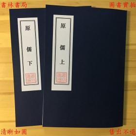 【复印件】原儒-(民)熊十力著-十力丛书-龙门联合书局刊本